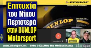 Επιτυχία του Νίκου Περιστερά στην DUNLOP Motorsport