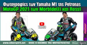 Φωτογραφίες των Yamaha M1 της Petronas  MotoGP 2021 των Morbidelli και Rossi