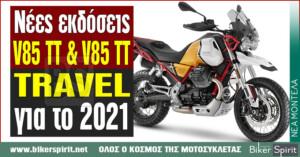 Νέες εκδόσεις V85 TT kai V85 TT TRAVEL EURO 5 για το 2021 – Ολα τα νέα για την γκάμα V85 – Φωτογραφίες