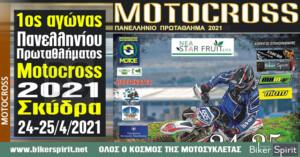 1ος αγώνας Πανελληνίου Πρωταθλήματος Motocross 2021 – Σκύδρα 24-25/4/2021