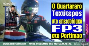 Ο Fabio Quartararo ταχύτερος στο επεισοδιακό FP3 στο Portimao – Χρόνοι και αποτελέσματα