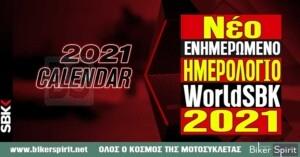 Νέο ΕΝΗΜΕΡΩΜΕΝΟ ΗΜΕΡΟΛΟΓΙΟ WorldSBK για το 2021