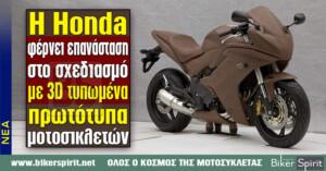 Η Honda φέρνει επανάσταση στο σχεδιασμό με 3D τυπωμένα πρωτότυπα μοτοσικλετών