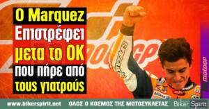 Ο Marc Marquez επιστρέφειστους αγώνες μετά το οκ που πήρε από τους γιατρούς!