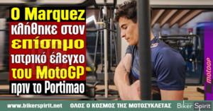 Ο Marc Márquez κλήθηκε στον επίσημο ιατρικό έλεγχο του MotoGP πριν από το Portimao