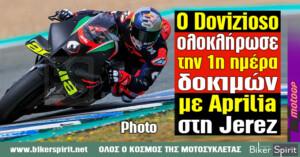 Ο Dovizioso, ολοκλήρωσε την πρώτη ημέρα δοκιμών με την Aprilia στη Jerez – ΦΩΤΟΓΡΑΦΙΕΣ