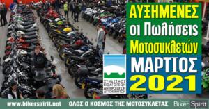 Αυξημένες οι Ταξινομήσεις των μοτοσυκλετών τον Μάρτιο 2021 – Ο πρώτος μήνας του 2021 με άνοδο στην αγορά μοτοσυκλέτας