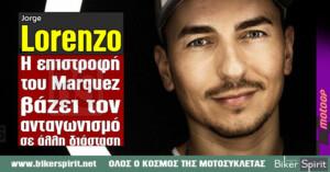 "Jorge Lorenzo: ""H επιστροφή του Marquez βάζει τον ανταγωνισμό σε άλλη διάσταση"""