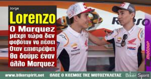 "Jorge Lorenzo: ""Ο Márquez μέχρι τώρα δεν φοβόταν να πέσει. Όταν επιστρέψει θα δούμε έναν άλλο Márquez"""