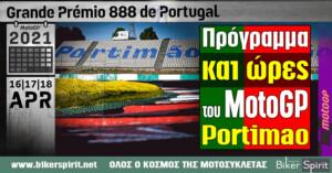 Πρόγραμμα και ώρες του 3ου αγώνα MotoGP 2021 στο Portimao – Ώρες των δοκιμαστικών και των Αγώνων