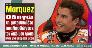"Marc Marquez: ""Ήταν μια υπέροχη μέρα – Οδηγώ τη μοτοσυκλέτα, ακολουθώντας τον δικό μου τρόπο"""