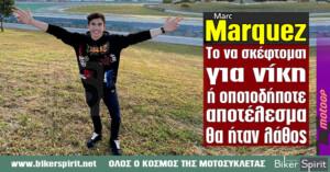 """Marc Márquez: """"Το να σκέφτομαι για νίκη, ή οποιοδήποτε αποτέλεσμα θα ήταν λάθος"""""""