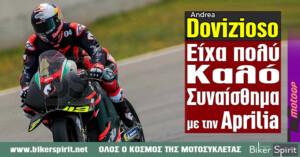 """Andrea Dovizioso: """"Είχα πολύ καλό συναίσθημα με την Aprilia"""""""