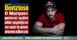 "Andrea Dovizioso: ""Ο Marquez φαίνεται τρελός, αλλά αμφισβητεί τους νόμους της φυσικής συνειδητά"""