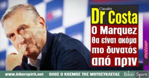 """Dr Claudio Costa: """"Ο Marquez θα είναι ακόμα πιο δυνατός από πριν"""""""