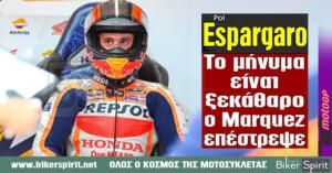 "Pol Espargaró: ""Το μήνυμα είναι ξεκάθαρο, ο Márquez επέστρεψε"""