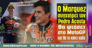 """Ο Marc Marquez συγχαίρει τον Pedro Acosta: """"Θα φτάσει στο MotoGP και θα το κάνει πολύ καλά"""""""