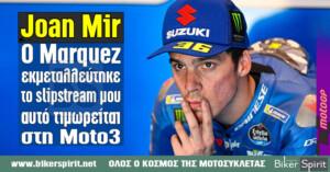 "Joan Mir: ""Ο Marc Márquez εκμεταλλεύτηκε το slipstream μου, αυτό τιμωρείται στη Moto3"""