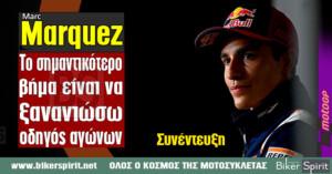 "Marc Marquez: ""Το πιο σημαντικό βήμα είναι να ξανανιώσω οδηγός αγώνων"" – Συνέντευξη"