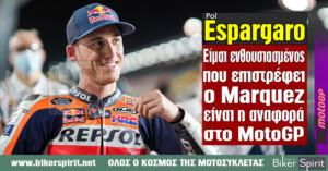"Pol Espargaró: ""Είμαι ενθουσιασμένος που επιστρέφει ο Marquez, είναι η αναφορά στο MotoGP"""
