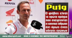 "Alberto Puig: ""Ο φόβος είναι το πρώτο πράγμα που σκέφτονται οι κανονικοί άνθρωποι, όχι όμως ένας οδηγός αγώνων"""