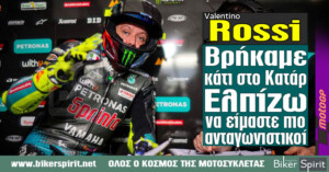 "Valentino Rossi: ""Βρήκαμε κάτι στο Κατάρ – Ελπίζω να είμαστε πιο ανταγωνιστικοί"""