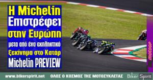 Η Michelin επιστρέφει στην Ευρώπη, μετά από ένα εκπληκτικό ξεκίνημα στο Κατάρ – Michelin PREVIEW