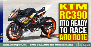 KTM RC390 – ΠΙΟ READY TO RACE ΑΠΟ ΠΟΤΕ!