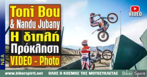 Toni Bou και Nandu Jubany – Η διπλή πρόκληση – VIDEO – Photo