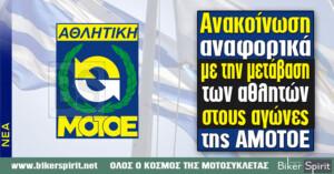 Ανακοίνωση αναφορικά με την μετάβαση των αθλητών στους αγώνες της ΑΜΟΤΟΕ