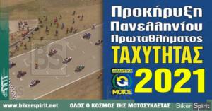 Προκήρυξη Πανελληνίου Πρωταθλήματος Ταχύτητας Μοτοσυκλέτας 2021