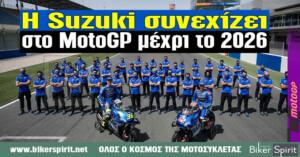 Η Suzuki συνεχίζει στο MotoGP μέχρι το 2026 – Επίσημη ανακοίνωση