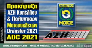 Προκήρυξη ΑΣΗ Κυπέλλου & Πολυνικών μοτοσυκλετών Dragster 2021 – (ADC 2021)