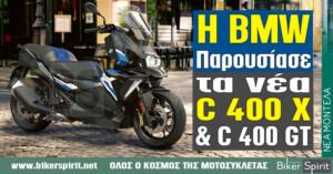 Η BMW παρουσίασε τα νέα C 400 X & C 400 GT – Τεχνολογική αναβάθμιση για τα μεσαία scooter της μάρκας – ΦΩΤΟΓΡΑΦΙΕΣ