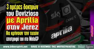 Τρείς μέρες δοκιμών του Dovizioso με Aprilia, στην Jerez θα κρίνουν την τυχόν επιστροφή του στο MotoGP
