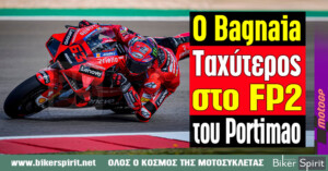 Ο Pecco Bagnaia ταχύτερος στα δεύτερα ελεύθερα δοκιμαστικά FP2 στο Portimao – Χρόνοι και αποτελέσματα