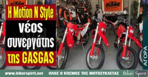 Η Motion N Style νέος συνεργάτης της GASGAS