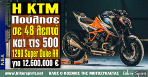 Η KTM πούλησε σε 48 λεπτά και τις 500 μοτοσυκλέτες 1290 Super Duke RR εισπράττοντας 12.600.000 ευρώ