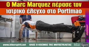 Ο Marc Marquez πέρασε τον ιατρικό έλεγχο στο Portimao