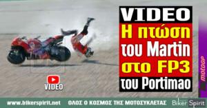 VIDEO: Η πτώση του Jorge Martin στο FP3 του Portimao