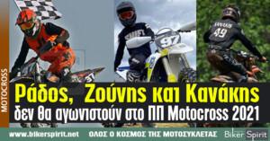 Ανέστης Ράδος, Φραγκίσκος Ζούνης και Μάριος Κανάκης δεν θα αγωνιστούν στο Πανελλήνιο Πρωτάθλημα Motocross 2021