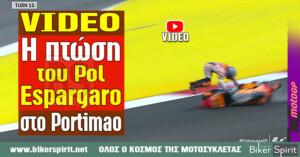 VIDEO: Η πτώση του Pol Espargaró στο Portimao