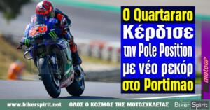 Ο Fabio Quartararo κέρδισε την Pole Position με νέο ρεκόρ στο Portimao –  Χρόνοι και αποτελέσματα