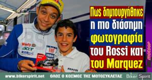 Πως δημιουργήθηκε η πιο διάσημη φωτογραφία του Valentino Rossi και του Marc Márquez