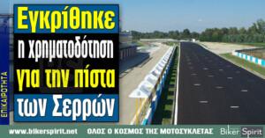 Εγκρίθηκε η χρηματοδότηση για τοαυτοκινητοδρόμιο Σερρών