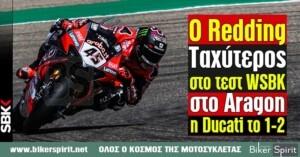 Ο Scott Redding ταχύτερος στο τεστ WSBK στο Aragon μία ανάσα μακριά από το απόλυτο ρεκόρ – η Ducati το 1-2 – Χρόνοι -Φωτογραφίες