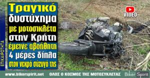 Τραγικό δυστύχημα με μοτοσικλέτα στην Κρήτη – Γυναίκα έμεινε αβοήθητη 4 μέρες δίπλα στον νεκρό σύζυγό της – VIDEO