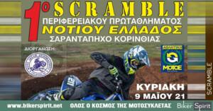 1ος αγώνας Scramble Νοτίου Ελλάδος, στο Σαραντάπηχο Κορινθίας – 9 Μαΐου 2021