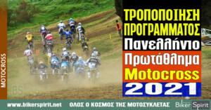 ΤΡΟΠΟΠΟΙΗΣΗ ΠΡΟΓΡΑΜΜΑΤΟΣ Πανελληνίου Πρωταθλήματος Motocross 2021