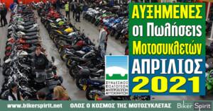 Πολύ αυξημένες οι Ταξινομήσεις των μοτοσυκλετών τον Απρίλιο 2021 – συνεχίζεται η άνοδος στην αγορά μοτοσυκλέτας